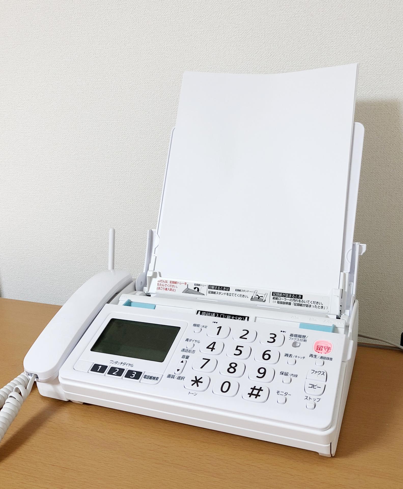 ファックスはこちら